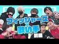 【歌い手VSフィッシャーズ!?】フィッシャーズパークで遊んでみた!!【前編】 thumbnail