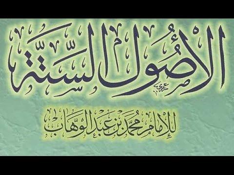 متن الأصول الستة | محمد بن عبد الوهاب