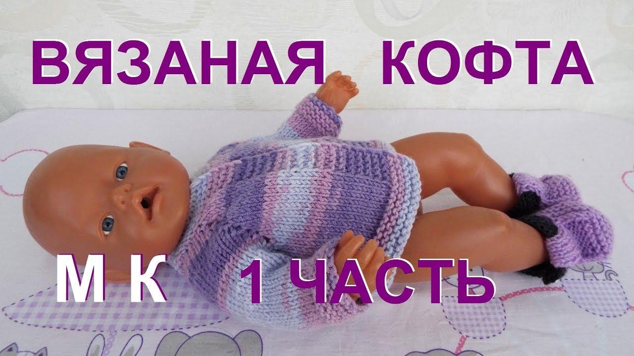 Вязание для куклы беби бона 921