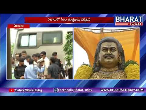 AP CM Chandrababu Inaugurates S.V. Ranga Rao Statue At Eluru | Bharattoday