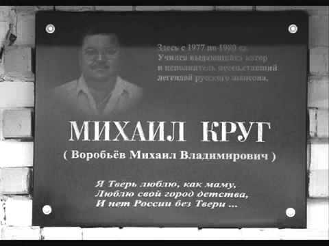 Михаил Круг Владимирский централ