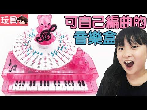 【玩具】可以自由編曲的音樂盒玩具[NyoNyoTV妞妞TV玩具]