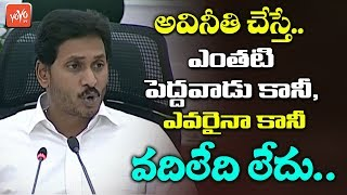 CM YS Jagan about Anti-Corruption Instructions to Collectors | AP News | YSRCP