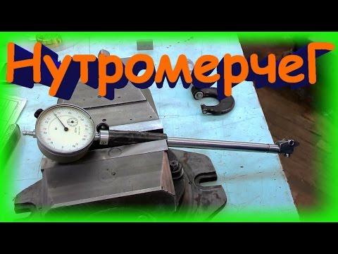 Как настроить нутромер / setting caliper