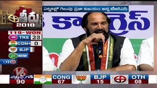 All Party Leaders Speaks On TS Assembly Election Results 2018