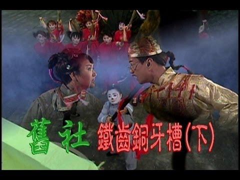 台劇-台灣奇案-舊社鐵齒銅牙槽