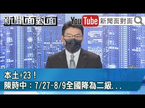 台灣-新聞面對面-20210723 疫苗接種突破6百萬!劑次人口比達25.8%!你打了嗎?