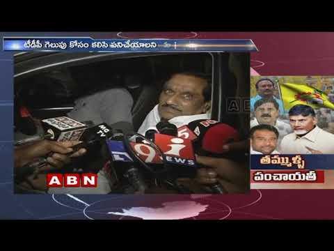 Jammalamadugu TDP leaders to Meet CM Chandrababu Today | ABN Telugu