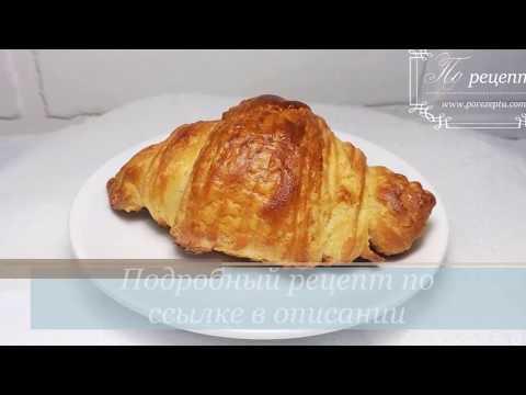 Рецепт круассанов в домашних условиях: готовим настоящие французские круассаны с шоколадом