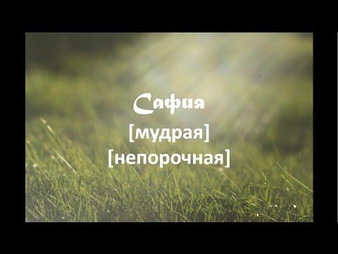 Азербайджанские женские имена и и
