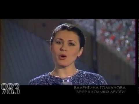 Валентина Толкунова - Вечер школьных друзей