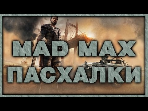 Пасхалки в игре Mad Max [Easter Eggs]