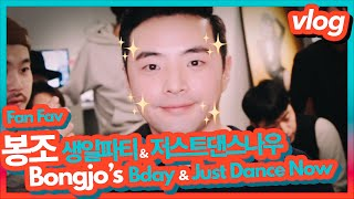 vlog | Bday & Just Dance Now