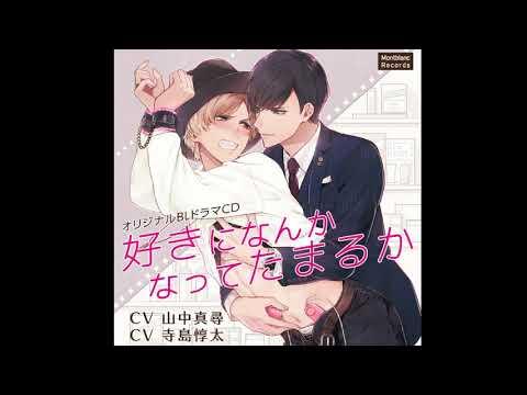 BLCD「好きになんかなってたまるか」(CV:山中真尋、寺島惇太)試聴第2弾
