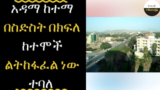 ETHIOPIA - Adama to be divided into six sub cities