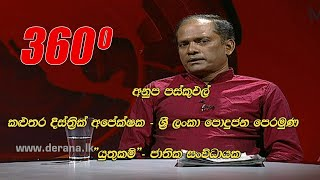 360 | WITH ANUPA PASKUWEL 2020 06 25 For TV Derana