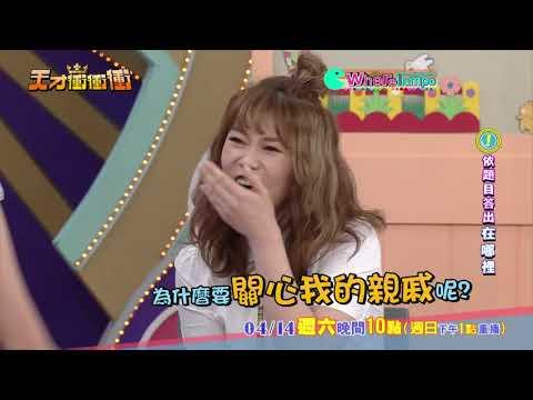 【曹雅雯竟主動關心曾國城的長輩?!】2018.04.14天才衝衝衝預告