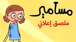 #مسامير   ملصق إعلاني