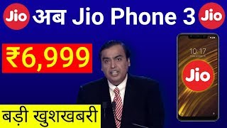 Jio ki Latest Jio Phone 3 dega sabko Takkar | Latest smartphone by Jio in 2019