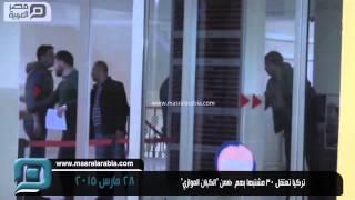 مصر العربية | تركيا تعتقل 30 مشتبها بهم  ضمن