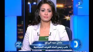 مصر فى يوم  لقاء السيسى بممثلى شركات السياحية يعيد اسم مصر للخريطة العالمية