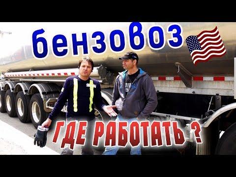 Дальнобой по США 2018/ Работа на БЕНЗОВОЗЕ в США дальнобойщиком - обзор авто, тест драйв Volvo TRUCK