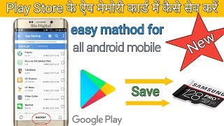 How To Save Play Store App To Memory Card / SD Card On Android in hindi