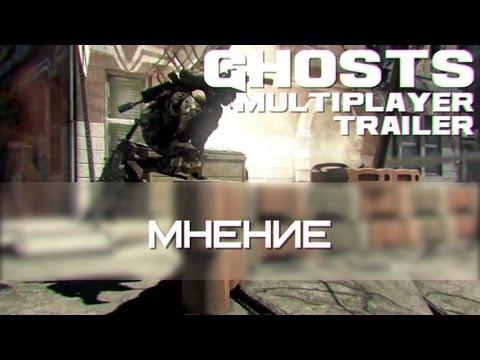 CoD Ghosts: Multiplayer Trailer - Мнение!