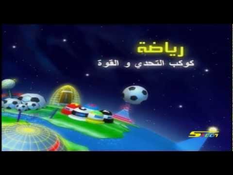 كوكب رياضة - سبيس تون