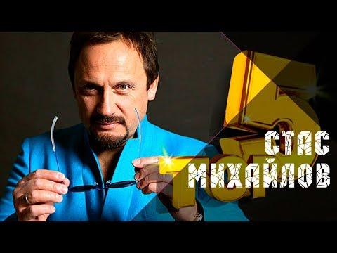 Стас Михайлов - ТОР 5 - Новые песни - 2016