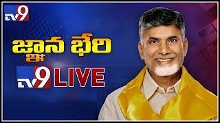 Chandrababu addresses Jnana Bheri programme LIVE @ Vijayawada