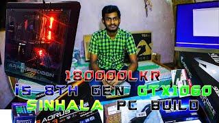 I5 8TH GEN GAMING BUILD GTX1060 IN SINHALA 🇱🇰