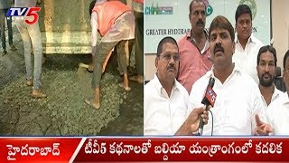 టీవీ5 కథనాలతో బల్దియా యంత్రాంగంలో కదలిక | Hyderabad