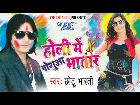 होली में पोसुआ भतार - Holi Me Posuwa Bhatar - Chhotu Bharti - Bhojpuri Holi Jukebox 2015 video