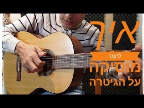 ליצור מוסיקה על הגיטרה - טכניקה פשוטה ליצירת מוסיקה ואלתור
