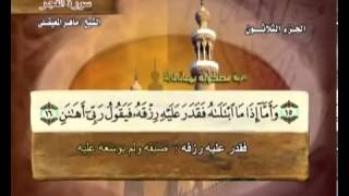 سورة الفجر بصوت ماهر المعيقلي مع معاني الكلمات Al-Fajr