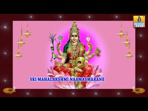 Sri Mahalakshmi Naamasmarane - Sanskrit Devotional HD Audio