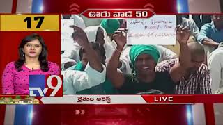 Ooru Vada 50 || Speed News || 17-02-2019