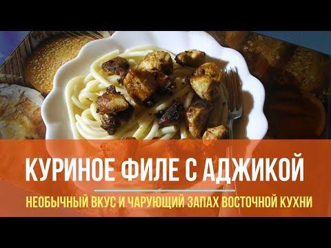 Куриное филе с аджикой в мультиварке
