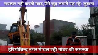 Punjab Politics: सरकार नही दे रही साथ खुद के पैसों से कर रहे है काम: पार्षद पति