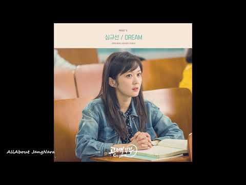 심규선 (Lucia) - 01. Dream (고백부부//Go Back Couple OST Part.3)
