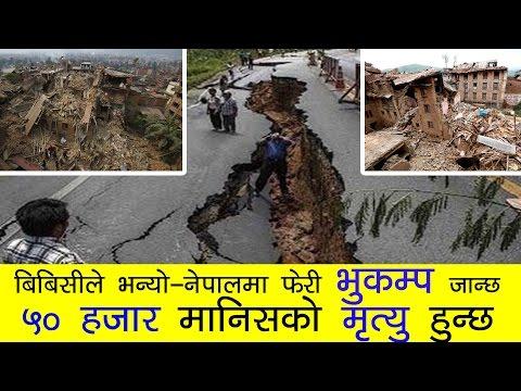 बिबिसीले भन्यो, नेपालमा फेरी ७.८ रेक्टरको शक्तिशाली भूकम्प जान्छ ! ५० हजार मानिसको ज्यान जाने खतरा