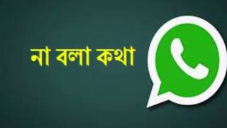 NA BOLA KATHA( BENGALI SAD WHATSAPP CHAT)