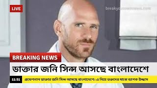 Break Your Won News! johnny sins  Try it  Create a Breaking News just 3 Click.