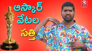 Bithiri Sathi On Oscar Awards 2017 | Funny Conversation With Savitri | Teenmaar News | V6 News