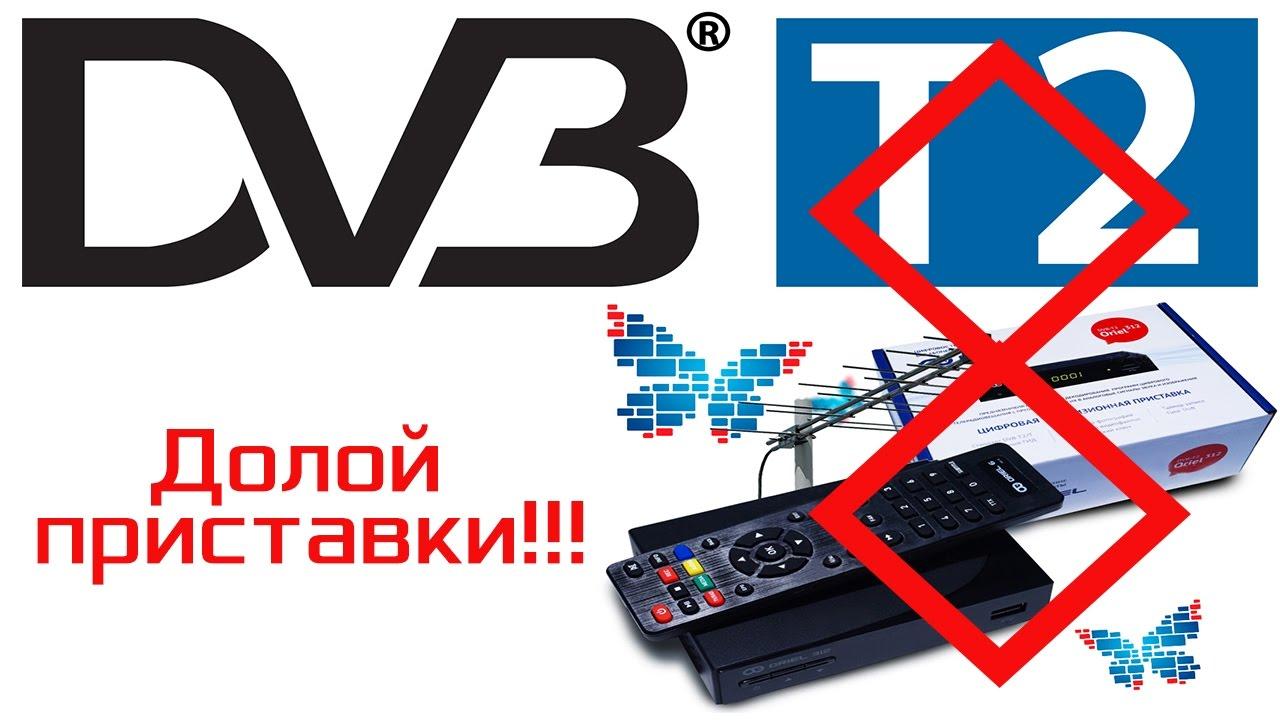 Прием цифрового телевидения dvb-t2 своими руками