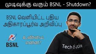BSNL Shutdown ? முடிவுக்கு வரும் BSNL- புதிய அதிகாரப்பூர்வ அறிவிப்பு! உண்மை என்ன?