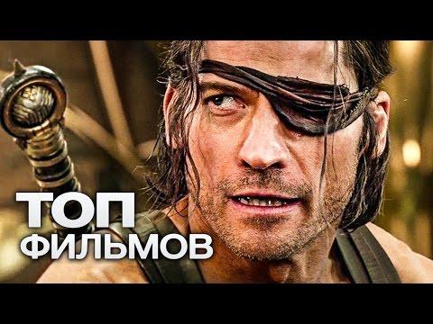 ТОП-20 ЛУЧШИХ ФИЛЬМОВ (2016)