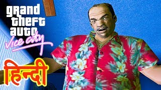 GTA Vice City - Mission Supply & Demand & Death Row