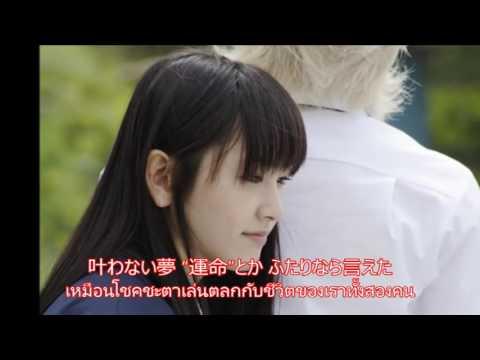 แปลเพลง Heavenly days   Aragaki Yui OSTSky of love1